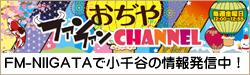 おぢやファンファンチャンネル