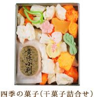 四季の菓子